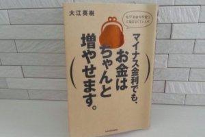 mainasu-okane-fuyasemasu