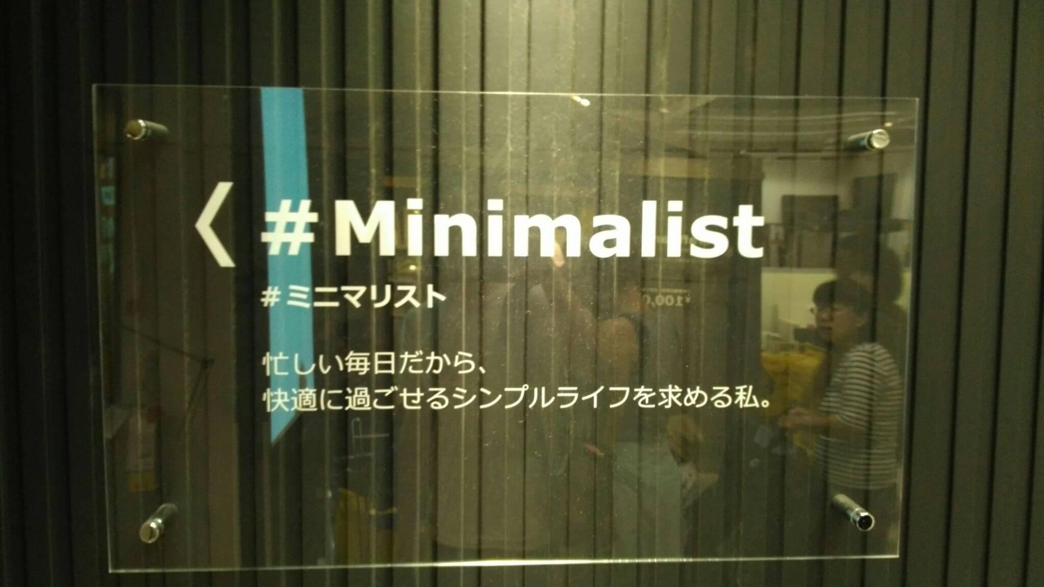 minimalist-ikea-0