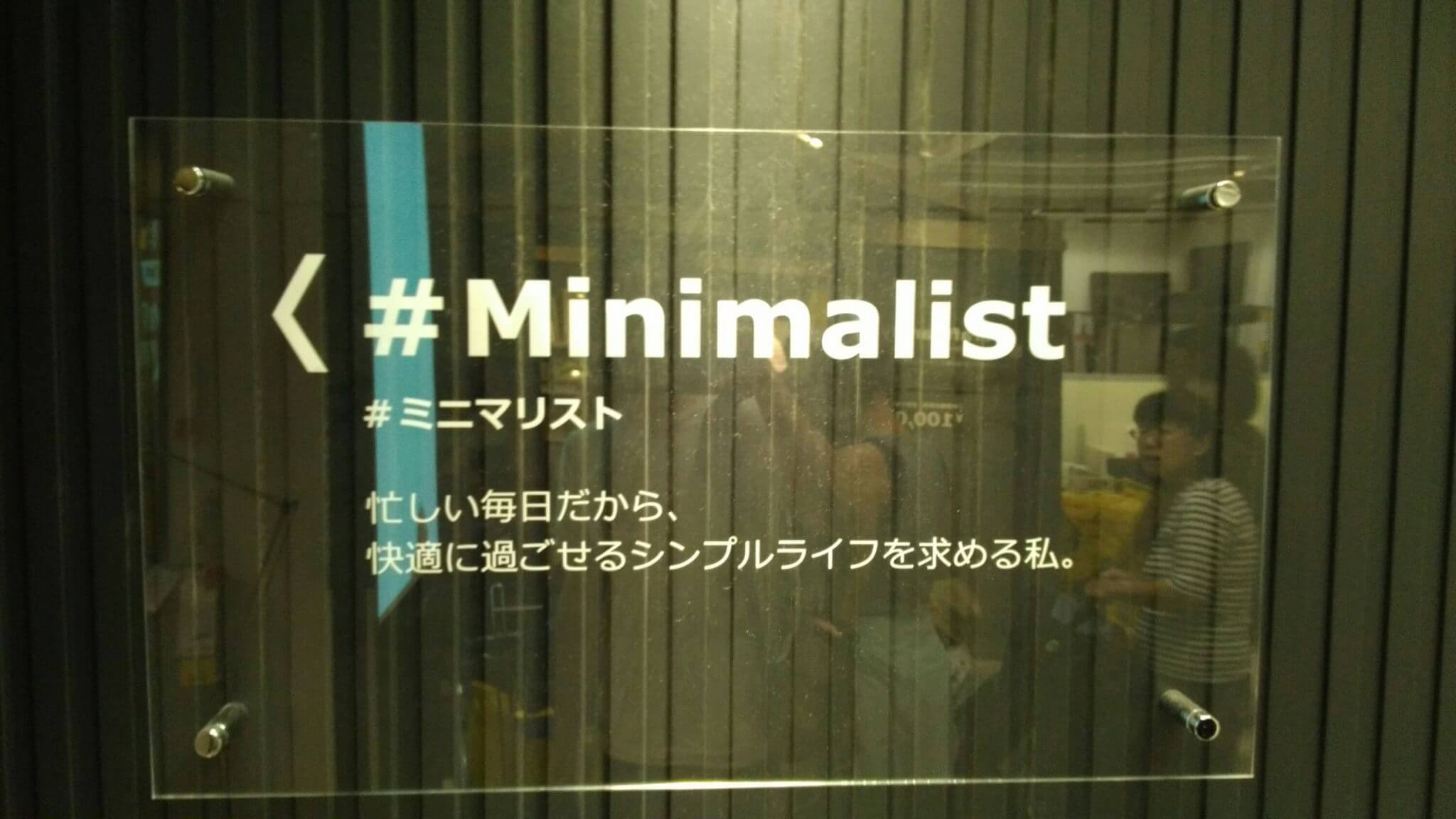 minimalist-ikea1