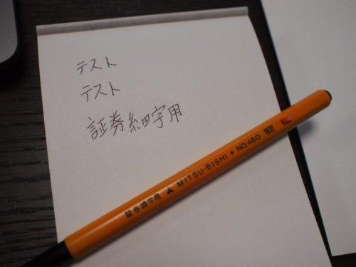 syoken-hosoji-460-4