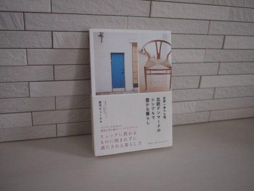 denmark-hygge-books-5