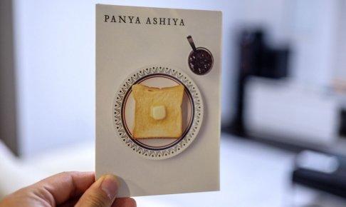 panya-ashiya-1