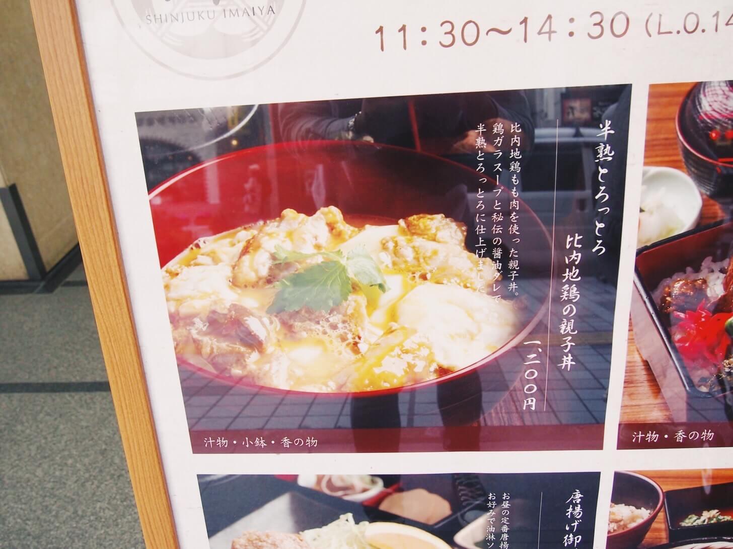 今井屋本店のランチ-7