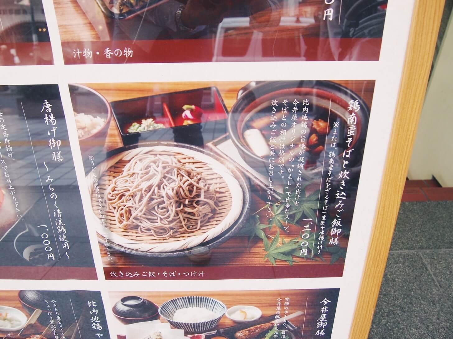 今井屋本店のランチ-8