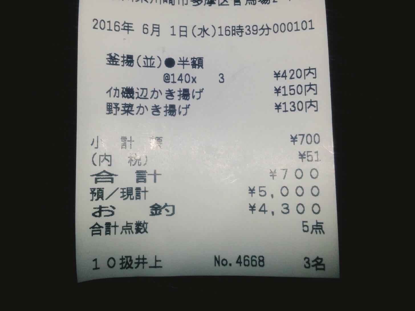 丸亀製麺の釜揚げうどん-3