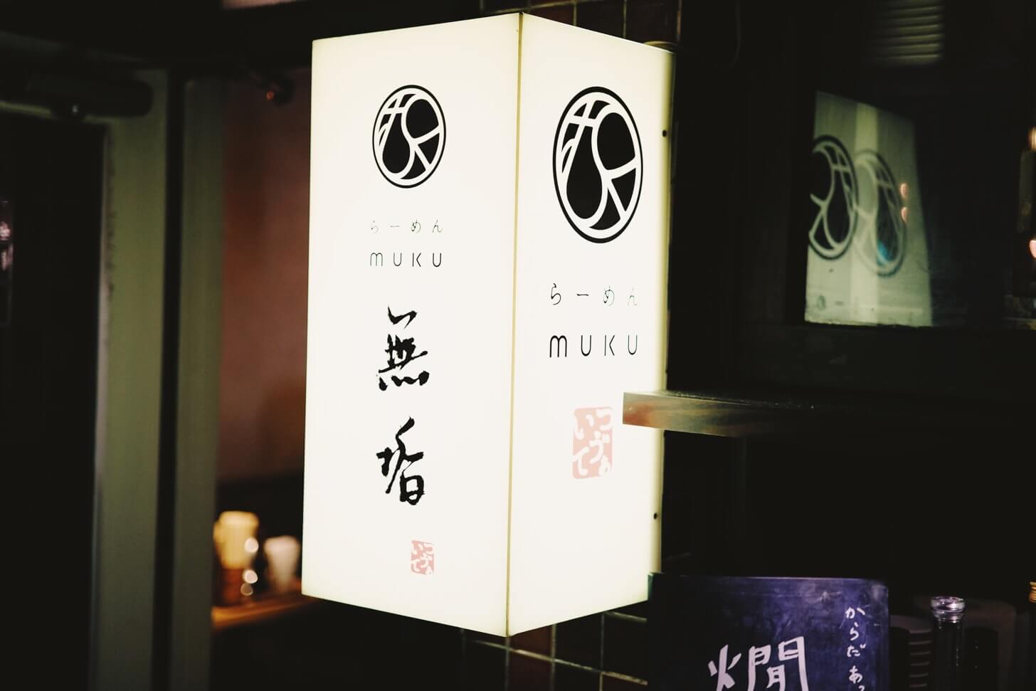 ラーメン博物館-無垢-YUJI RAMEN-9