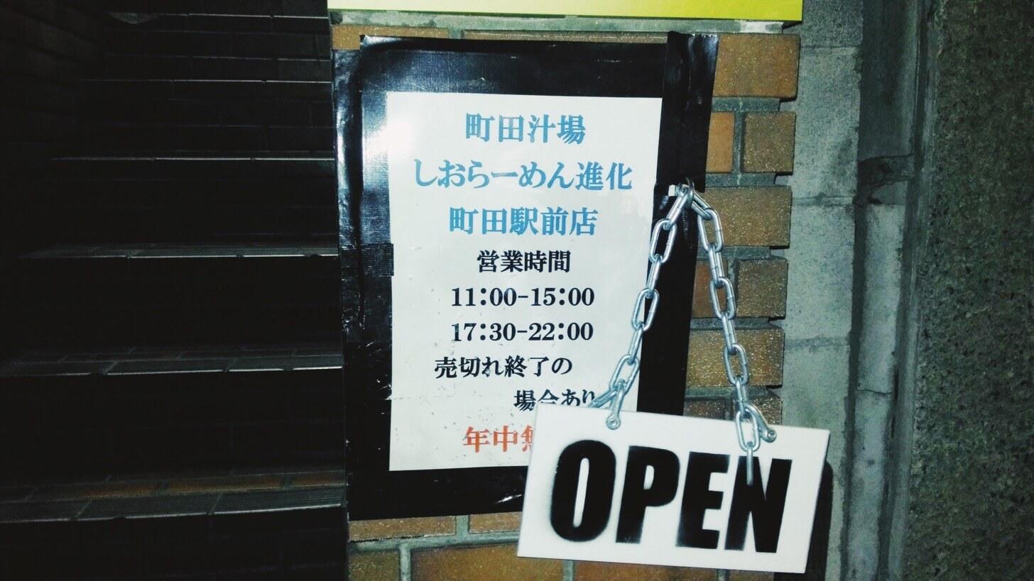 進化のラーメン(町田)-3