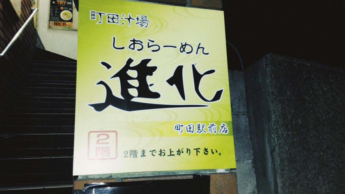 進化のラーメン(町田)-4