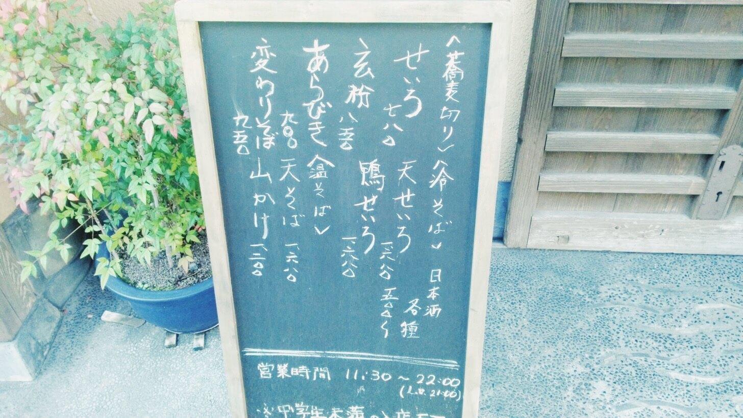 表参道の蕎麦店「しろう」-6