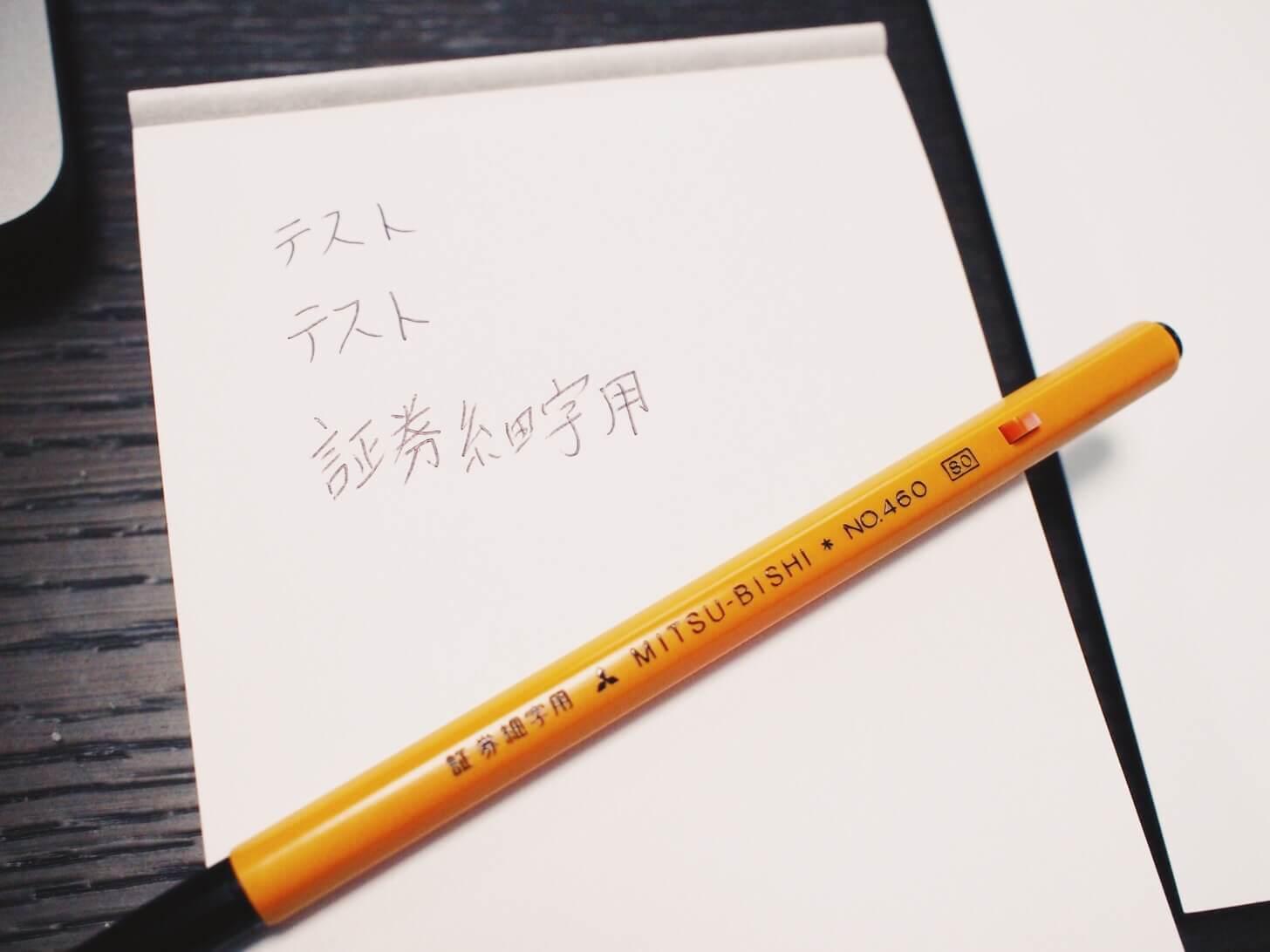証券細字用.No.460(三菱鉛筆)-4