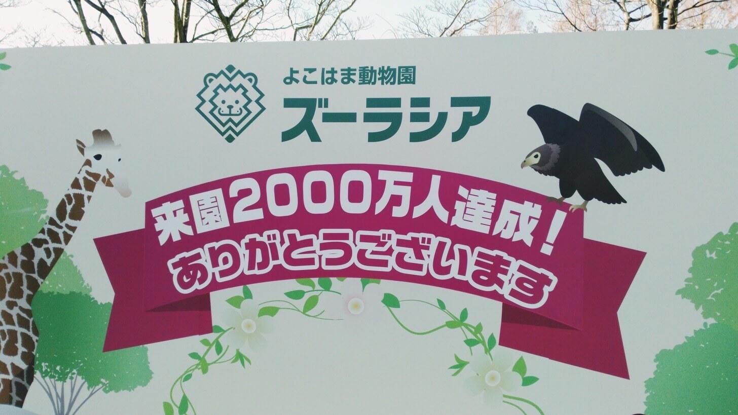 よこはま動物園ズーラシア-1