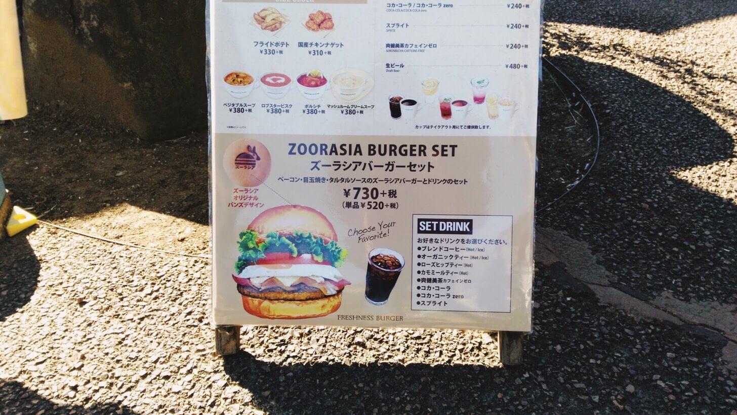 よこはま動物園ズーラシア-5
