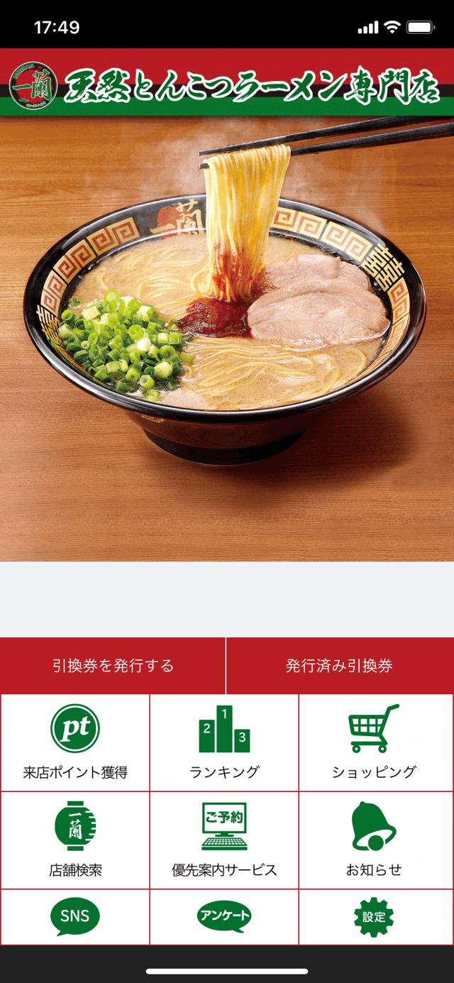 ichiran-kodomo-muryou1